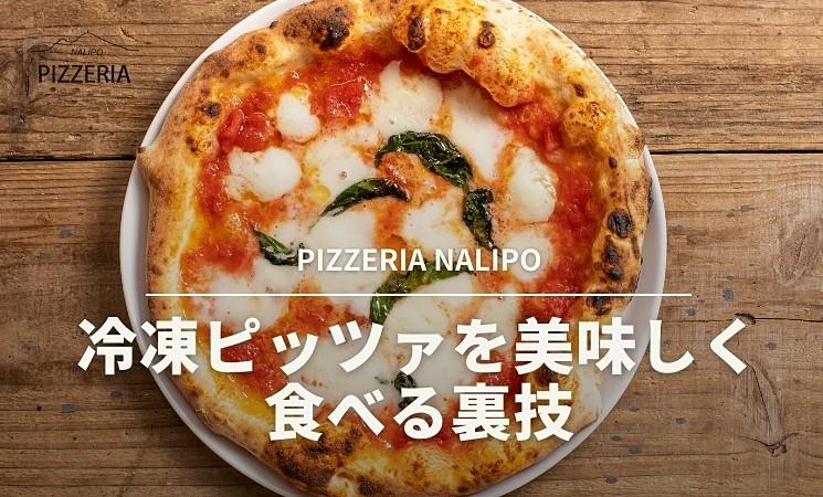 冷凍ピッツァを美味しく食べる裏技