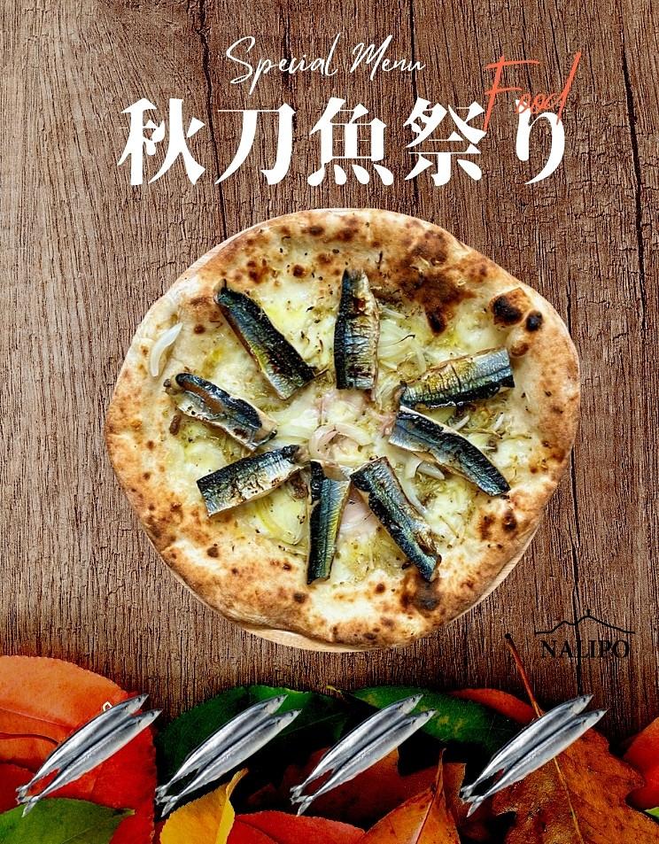 秋刀魚祭り(チーズベース)